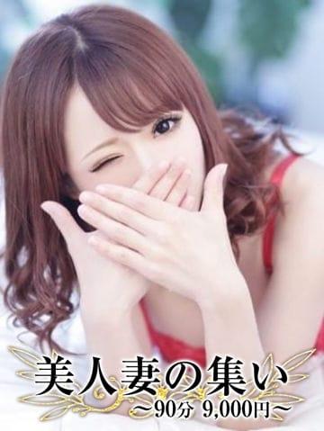 かりん 美人妻の集い ~90分9000円~ (関内発)