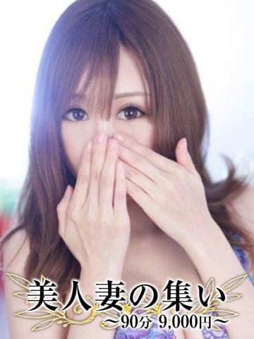 まなか 美人妻の集い ~90分9000円~ (関内発)