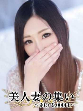 なな 美人妻の集い ~90分9000円~ (関内発)