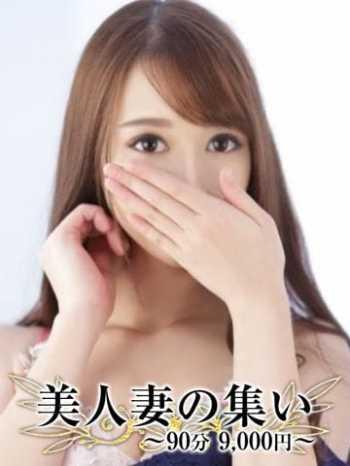 すぐは 美人妻の集い ~90分9000円~ (関内発)