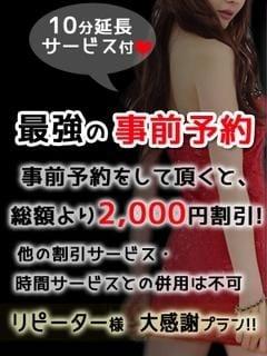 事前予約 東京目黒人妻援護会 (五反田発)