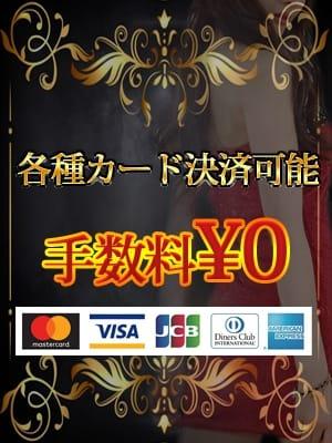 各種カード決済可能! 東京目黒人妻援護会 (五反田発)