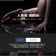 人妻楼 成田店