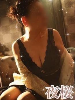 とみこ まだまだ現役 人妻熟女店「夜桜」新規のお客様70分10,000円 (富士発)