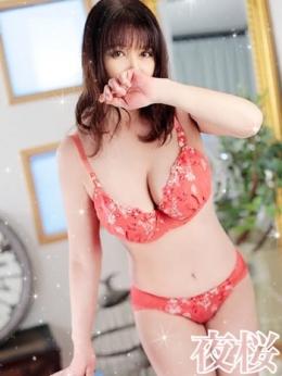 たまき 人妻熟女店「夜桜」新規のお客様70分10,000円 (富士発)