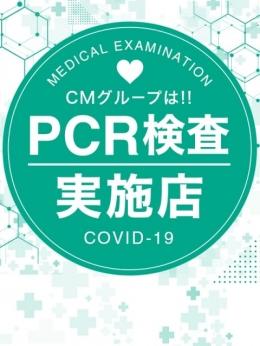 PCR検査実施店 エッチなホームルーム (錦糸町発)