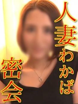 わかば 博多人妻デリヘル 密会 ~刺激が欲しい人妻たち~ (博多発)