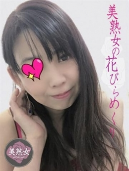 杉山 優奈◆細身の癒し系熟女 美熟女の花びらめくり (浜松発)