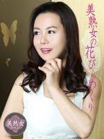 柏木 紗奈江◆美白黒髪熟女