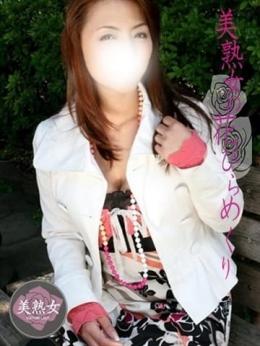 中村 岬◆美魔女奥様 美熟女の花びらめくり (富士発)