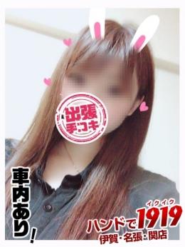 ★ゆき★ ハンドで1919 伊賀・名張・関店 (亀山発)