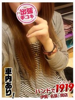 ★さな★ ハンドで1919 伊賀・名張・関店 (亀山発)