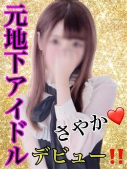 さやか ハニーガールズコレクション仙台店 (国分町発)