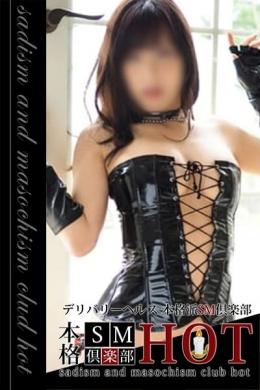 らら 本格SM倶楽部・HOT (山口発)
