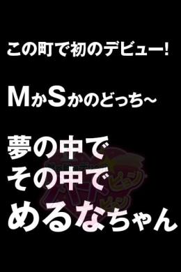 める ハートピョンピョン (鶯谷発)
