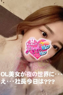 OL美女「16日」 ハートピョンピョン (鶯谷発)
