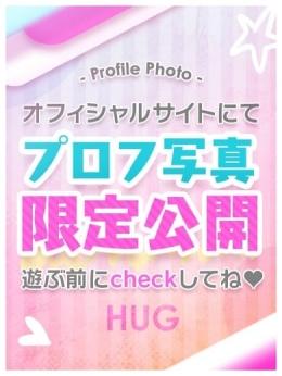 りる☆絶対的美女!愛嬌サービス◎ HUG (上田発)