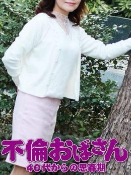 ふみか 不倫おばさん~40代からの思春期 (西船橋発)