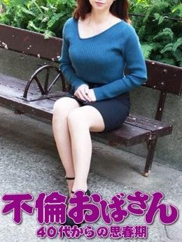 しずか 不倫おばさん~40代からの思春期 (西船橋発)