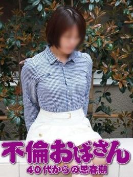 ひとみ 不倫おばさん~40代からの思春期 (西船橋発)