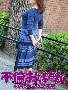 あけみ 不倫おばさん~40代からの思春期 (西船橋発)