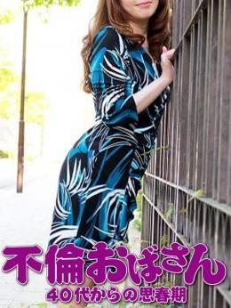 ともか 不倫おばさん~40代からの思春期 (西船橋発)