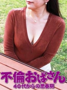 みどり 不倫おばさん~40代からの思春期 (西船橋発)