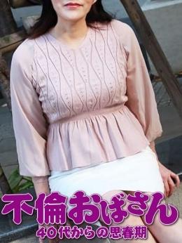 しほ 不倫おばさん~40代からの思春期 (西船橋発)