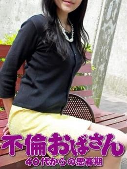 れいこ 不倫おばさん~40代からの思春期 (西船橋発)
