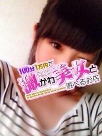 あんじゅ 100分1万円で激かわ美女と遊べるお店 (新宿発)