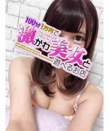 えいちゃん 100分1万円で激かわ美女と遊べるお店 (新宿発)