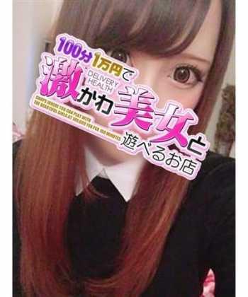 ひじり 100分1万円で激かわ美女と遊べるお店 (新宿発)