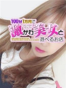 りあん 100分1万円で激かわ美女と遊べるお店 (新宿発)