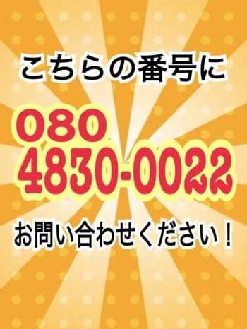番号変更 100分1万円で激かわ美女と遊べるお店 (新宿発)