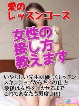 愛のレッスンコース いちゃラブKISS (六本木発)