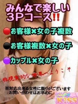 3Pコース いちゃラブKISS (六本木発)