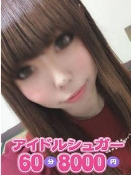 あすか アイドルシュガー60分8000円 (川口・西川口発)