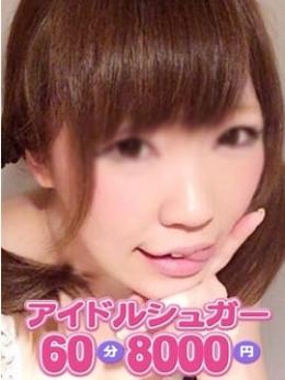 ほなみ アイドルシュガー60分8000円 (川口・西川口発)