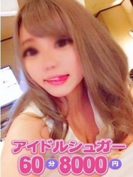 める アイドルシュガー60分8000円 (川口・西川口発)