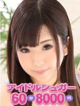 れい アイドルシュガー60分8000円 (川口・西川口発)