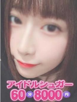 えむ アイドルシュガー60分8000円 (川口・西川口発)