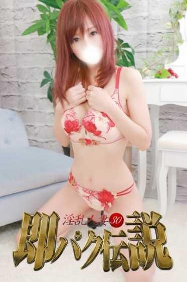 ここみ 淫乱人妻㉚即パク伝説 (津田沼発)