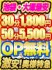 30分1800円激安!奥様特急 池袋大塚店 日本最安!