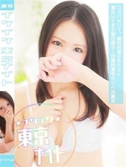 もも【モモ】 イケイケ東京ナイト (新宿発)