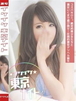 なお【ナオ】 イケイケ東京ナイト (渋谷発)