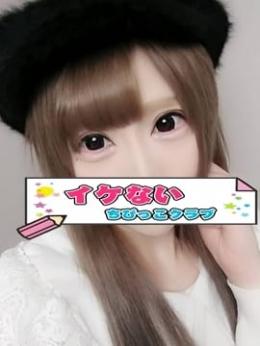 みく イケないちびっこクラブ (川口・西川口発)