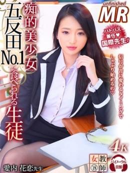 愛内 花恋 イケない女教師 東京五反田店 (蒲田発)
