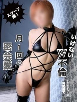 黒崎琴音 いけない妻のW不倫 (松本発)