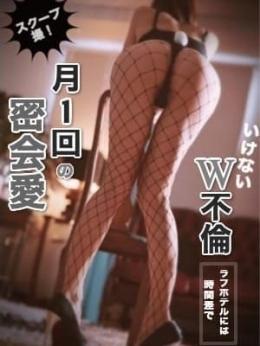 北条桜子 いけない妻のW不倫 (松本発)