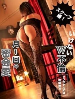 斎藤彩花 いけない妻のW不倫 (松本発)